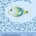 ปลาเล็กกินปลาใหญ่: โลกเปลี่ยนได้เมื่อชุมชนเปลี่ยนแปลง